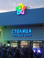 Открытие в Зеленограде нового торгового центра «Столица»