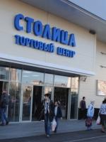 В Зеленограде открылся ТЦ Столица