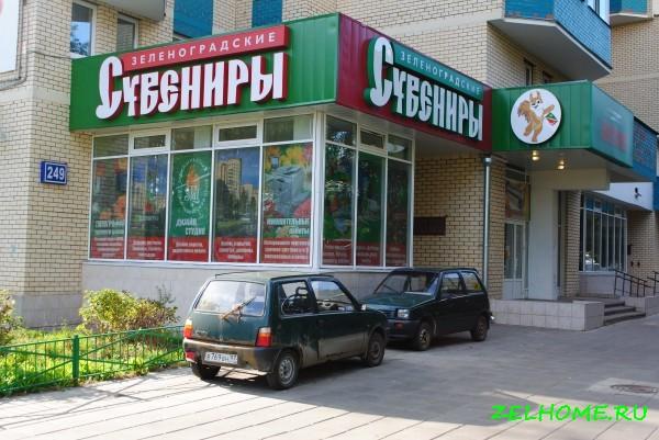 Магазин сувениров Зеленограда.