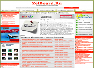 zelboard.ru - доска объявлений зеленограда