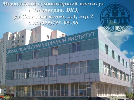 институт туризма в хабаровске